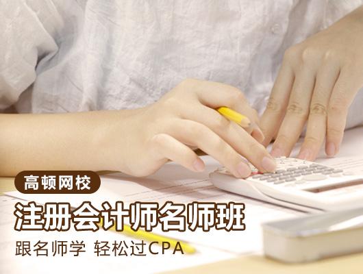 2018年注册会计师的报名资格你是否符合?