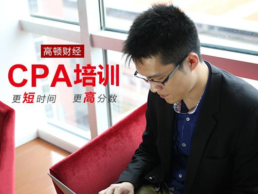 上海注册会计师考试培训班选哪家靠谱?