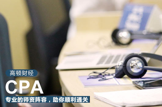 CPA报名时间2018 如何报名?