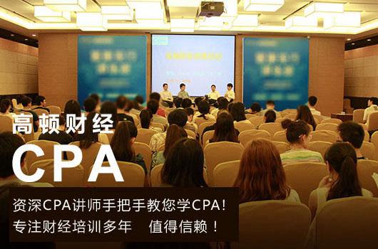 上海注册会计师培训面授班哪家不错?