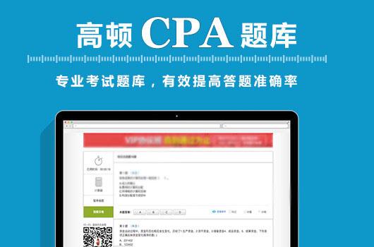 广州注册会计师考试cpa培训选择哪家比较好?