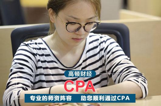 高顿CPA名师解读会计考点:固定资产的性质和确认条件