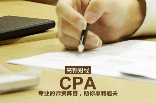 2017年cpa成都考试地点 成都注会考点安排