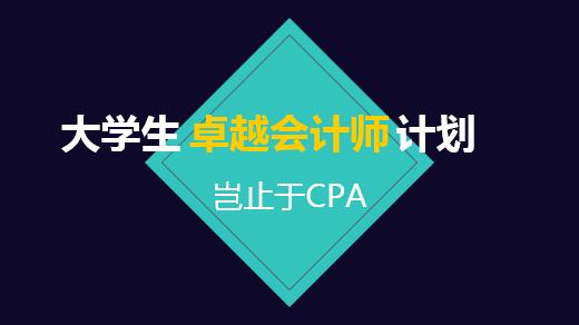 CPA大学生卓越会计师计划