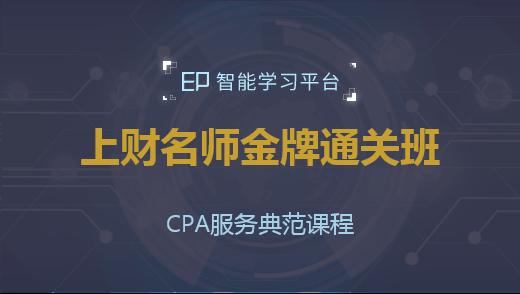 CPA上财名师金牌通关班