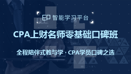 CPA上财名师零基础口碑班