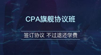 高顿CPA旗舰协议班