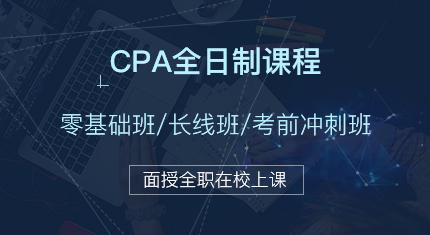高顿CPA全日制课程
