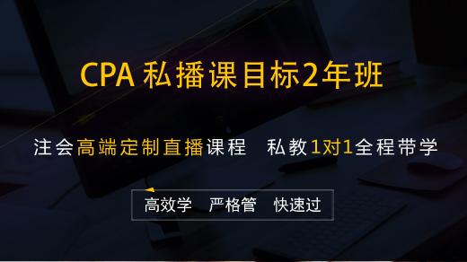 CPA小班制私播课